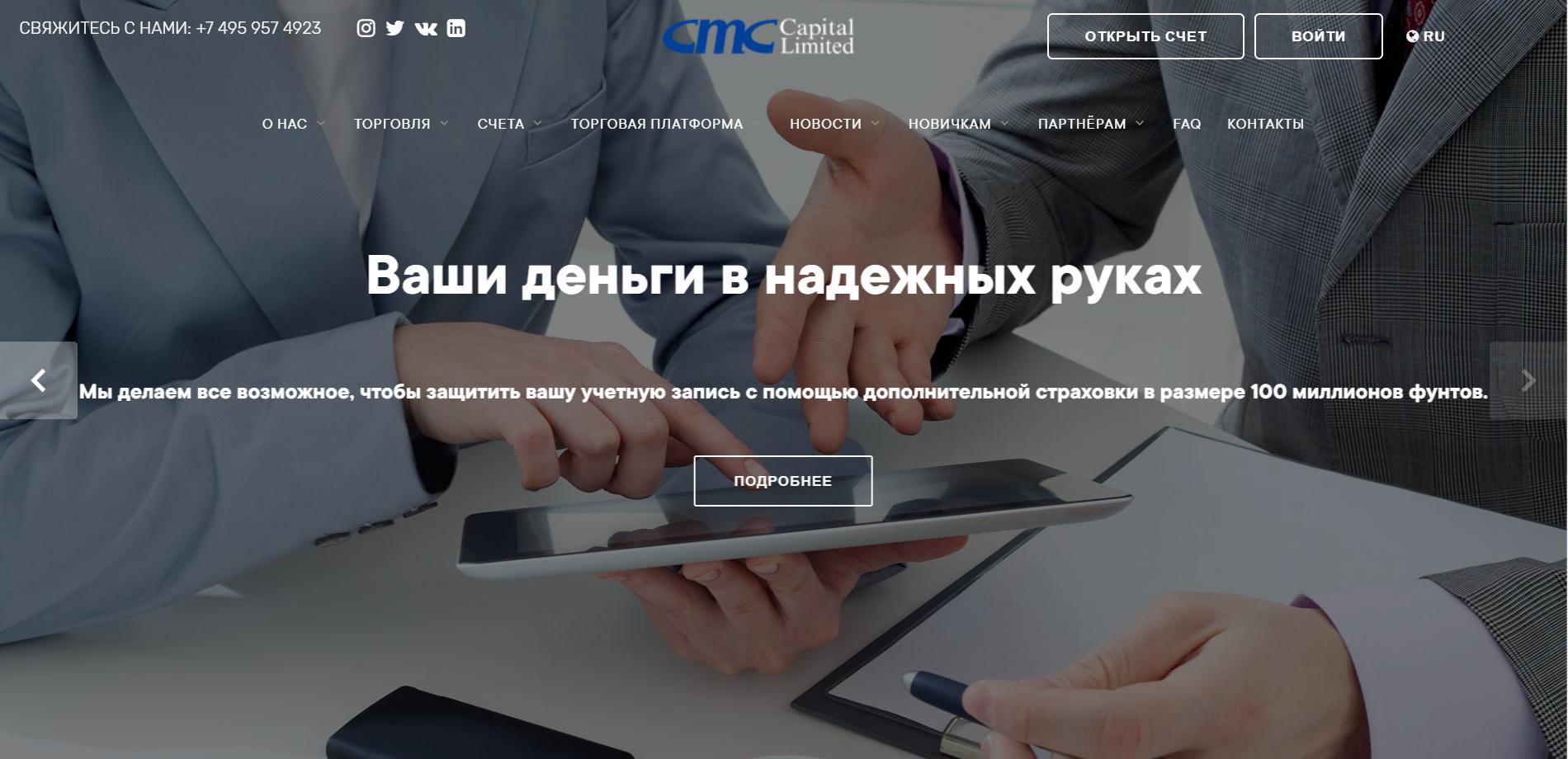 cmc capital отзывы